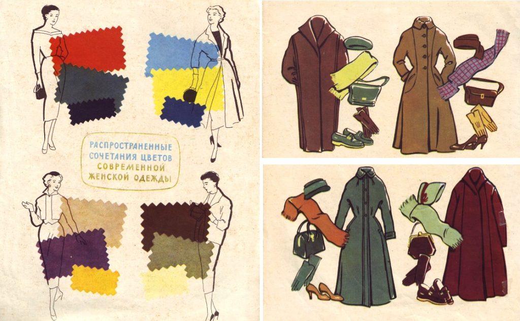 удачные цветовые сочетания в женской одежде