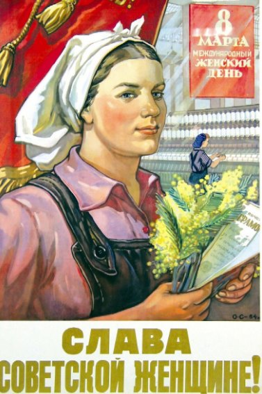 женщина в платке советский плакат
